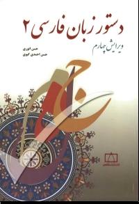 دستور زبان فارسی جلد 2