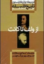 تاریخ فلسفه جلد6 فدریک چالز کاپلستون(از ولف تا کانت)