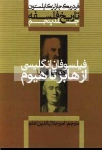 تاريخ فلسفه ، فدريك چالز كاپلستون(از هابز تا هيوم)