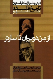تاریخ فلسفه ، فدریک چالز کاپلستون(از من دوبیران تا سارتر