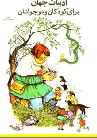 ادبیات کودکان و نوجوانان جلد 1