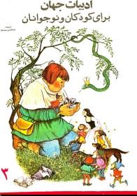 ادبیات کودکان و نوجوانان جلد 3