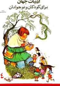 ادبیات کودکان و نوجوانان جلد 4