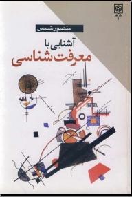 آشنایی با معرفت شناسی :منصور شمس