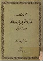 مجموعه مقالات: نقد و نظر درباره حافظ و چند مقاله دیگر