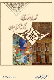 قصهها و افسانههایی از گوشه و کنار ایران