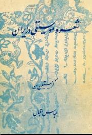 شعر و موسیقی در ایران