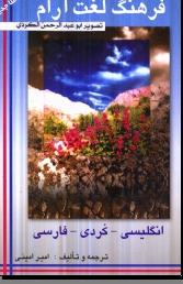 فرهنگ لغت آرام انگلیسی - کردی - فارسی