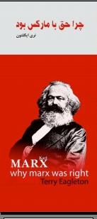 چرا حق با مارکس بود،تری ایگلتون