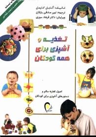 تغذیه و آشپزی برای همه کودکان
