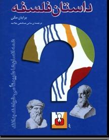 داستان فلسفه: برایان مگی