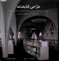 طراحي كتابخانه