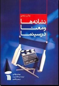 نشانه ها و معنا در سینما