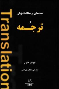 مقدمهاي بر مطالعات زبان و ترجمه