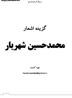 گزيده اشعار محمد حسين شهريار