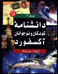 دانشنامه کودکان و نوجوانان آکسفورد جلد 2
