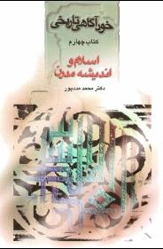 خود آگاهی تاریخی: کتاب چهارم ( اسلام و اندیشه مدرن)