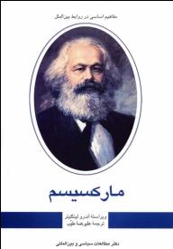 ماركسيسم