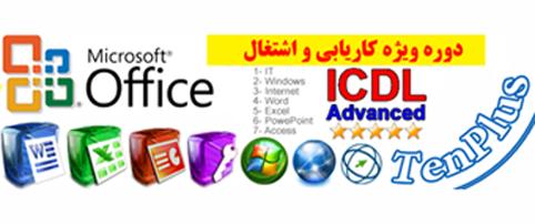 آموزش کاربردی وعملی ICDL