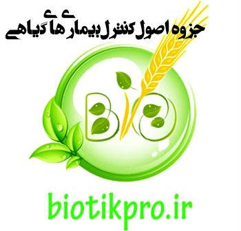 جزوه اصول کنترل بیماری های گیاهی دکتر قوستا استاد دانشگاه ارومیه
