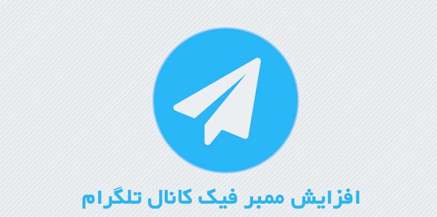 فیک ممبر تلگرام