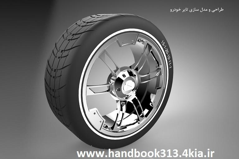 طراحی صنعتی و مدل سازی تایر خودرو
