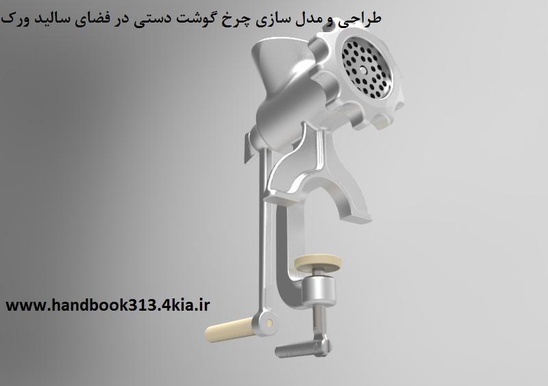 پروژه مدل سازی چرخ گوشت دستی  در فضای سالید ورکز