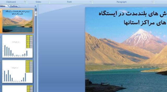 پروژه درس آب و هوای ایران