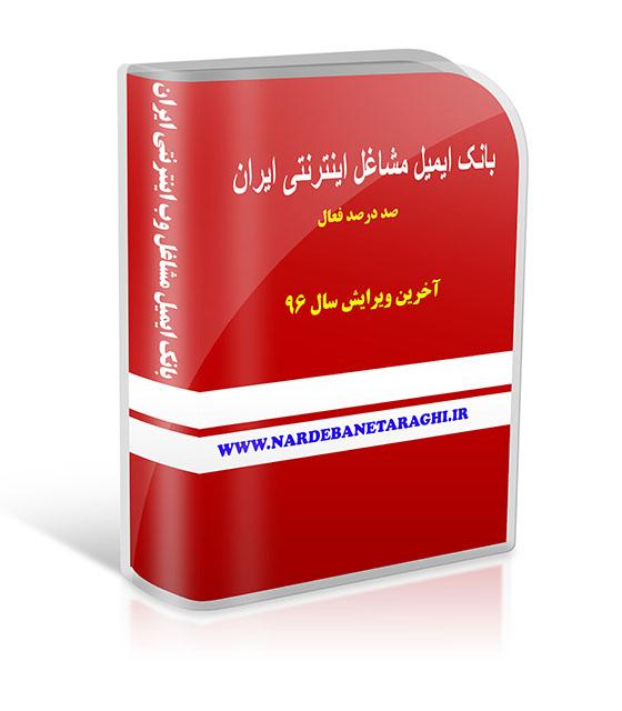 بانک ایمیل مشاغل وب اینترنتی ایران