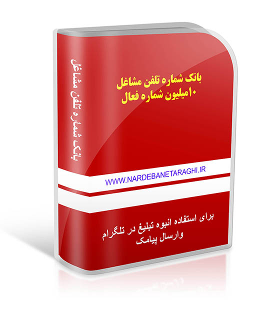 بانک شماره تلفن مشاغل وب اینترنتی