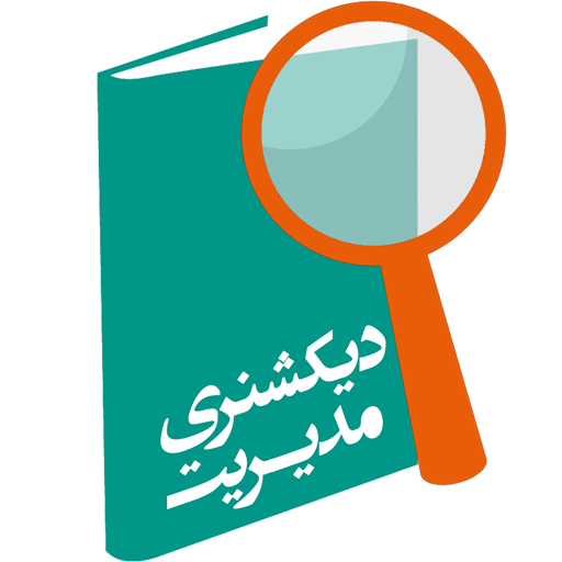 دیکشنری مدیریت