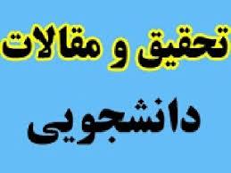 دانلود تحقیق آماده قالب ورد با عنوان معماری معاصر ایران ۱۴ ص