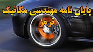 دانلود تحقیق آماده در قالب word با عنوان پمپ گازها محصولات نفتي حريق خودروها ۲۲ ص
