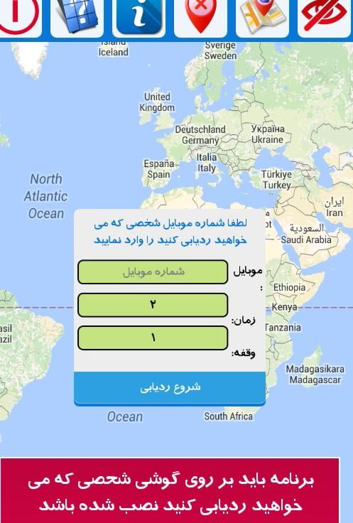 دانلود نرم افزار اندروید ردیابی شماره موبایل روی نقشه بدون gps