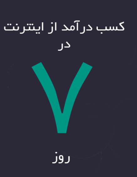 دانلود نرم افزار اندروید کسب درآمد از اینترنت در ۷ روز