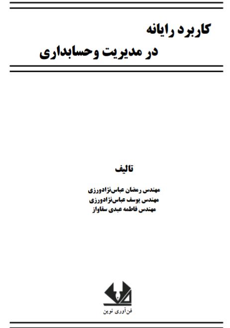 دانلود کتاب در قالب pdf با عنوان کاربرد رایانه در مدیریت و حسابداری ۱۳۵ ص