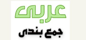 جمع بندی سرعتــــــــــــــــــــــــی عربی!!!!!!