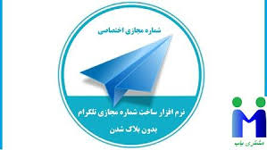 نرم افزار ساخت شماره مجازی برای تلگرام