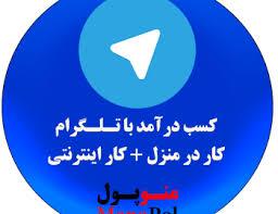 کسب درامد میلیونی از تلگرام در 7 روز