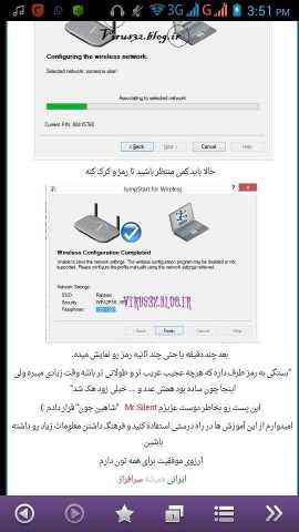 bazyabi-password-wifi-dar manzel