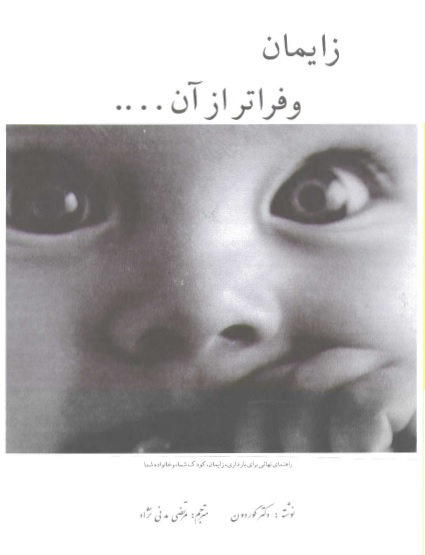 zayeman-va-faratar-az-an