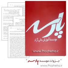 zaban omomi dr fahad masan