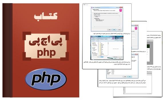 آموزش PHP زبان برنامه نویسی وب