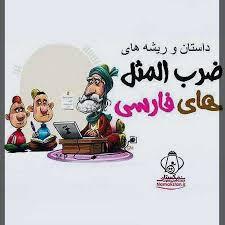 تفسیر ضرب المثل های فارسی