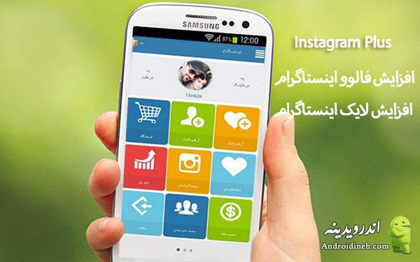 نرم افزار اینستاگرام پلاس Instagram Plus
