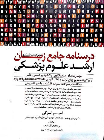 دانلود لغات کتاب لزگی (زبان کارشناسی ارشد علوم پزشکی)