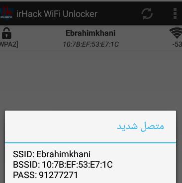 bazyabi password wifi