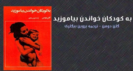 کتاب به کودکان خواندن بیاموزید نوشته گلن.جی.دومان