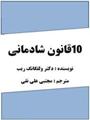 قانون شادمانی نویسنده : دکتر ولفگانگ ریب مترجم : مجتبی علی نقی