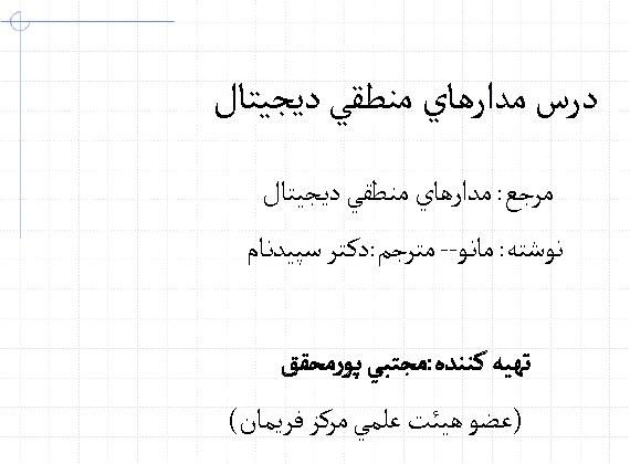 مجموعه آموزش های مدارهای منطقی (طراحی دیجیتال)